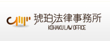 琥珀法律事務所 KOHAKULAW OFFICE